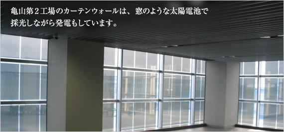 亀山第2工場のカーテンウォールは、窓のような太陽電池で採光しながら発電もしています。
