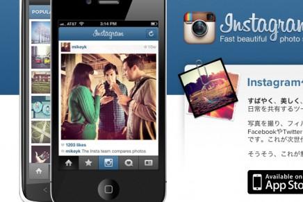 Instagram がバージョンアップして「いいね!」に対応!デザイン変更に新機能も #Instagram #Facebook