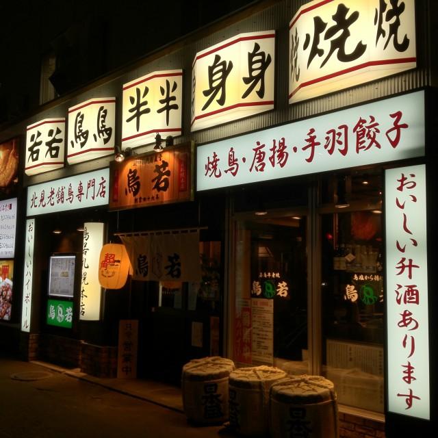 鳥若札幌本店2