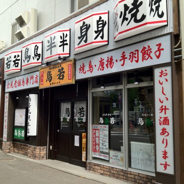 鳥若札幌本店1