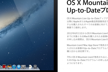 OS X Mountain Lion Up-to-Dateプログラムの申し込みページ