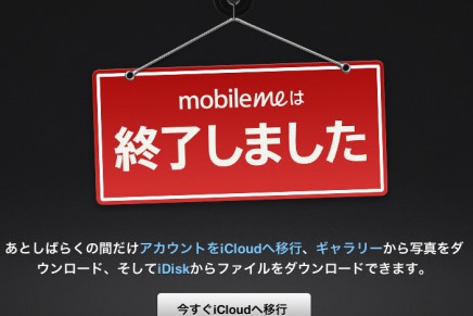 大事なデータは残っていませんか?:MobileMe アルバムをバックアップ
