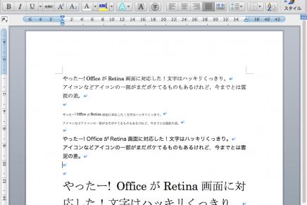 Office for Mac  に Retinaディスプレイ対応アップデート来た!ちょっとコツが要る。
