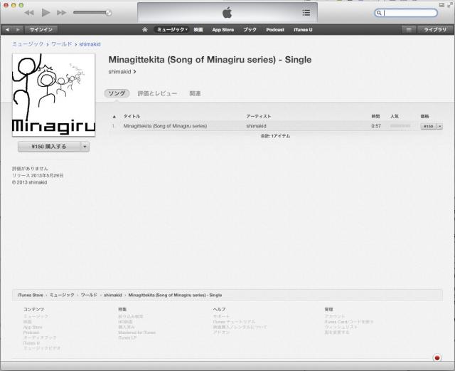 おお…iTunes Store に自分の曲が