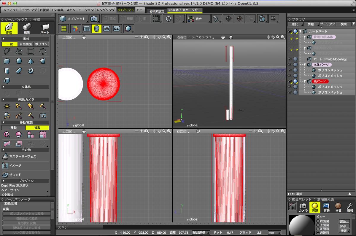 Shade 3D でのモデル製作風景