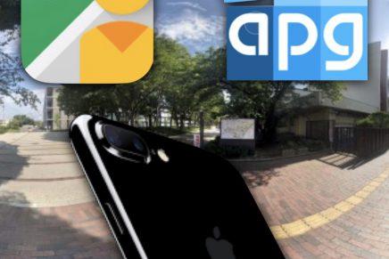 スマホカメラで全天球パノラマ撮影:ストリートビューアプリと Autopano の出力比較
