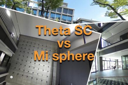 Ricoh Theta SC vs Xiaomi Mijia Mi sphere 写真比較!