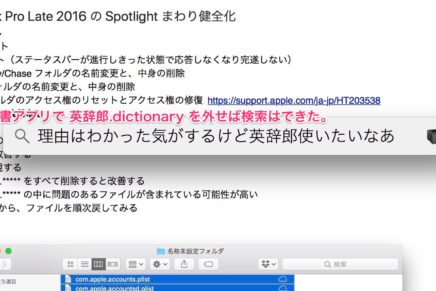 macOS High Sierra で Spotlight 検索が使えない場合の解決方法(特に英辞郎ユーザー向け)