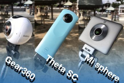 Samsung Gear360, Ricoh Theta SC, Xiaomi Miija Mi sphere の写真画質比較