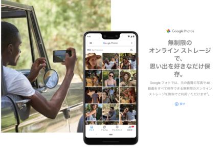 Google Pixel 3 があれば Google フォトが本当のバックアップになる